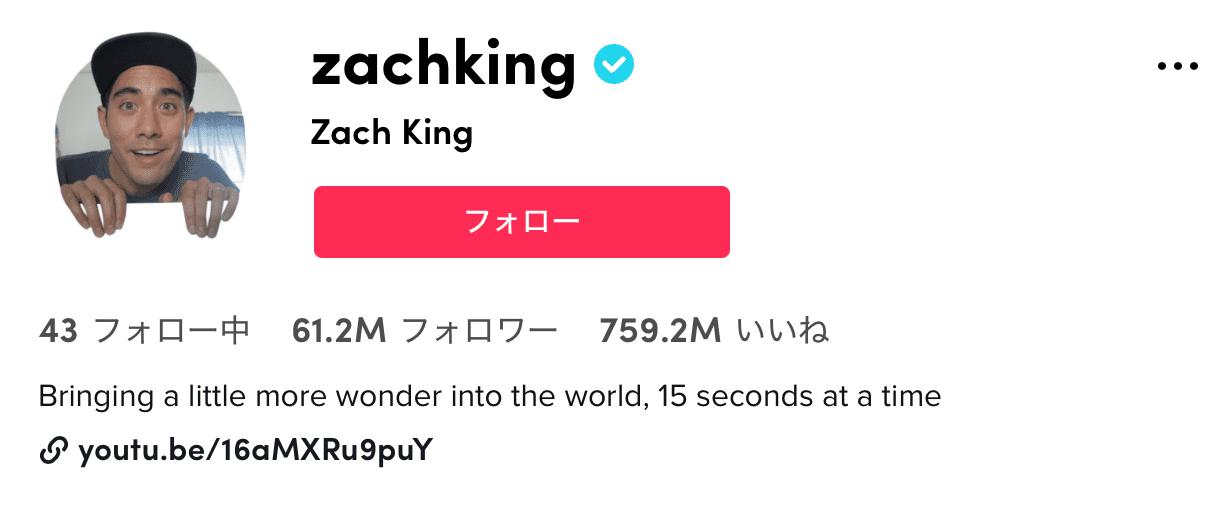 ザック・キング